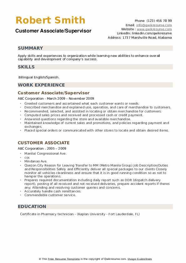 Customer Associate/Supervisor Resume Sample