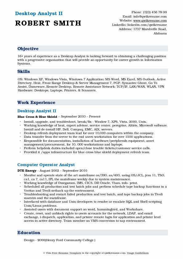 Desktop Analyst II Resume Sample