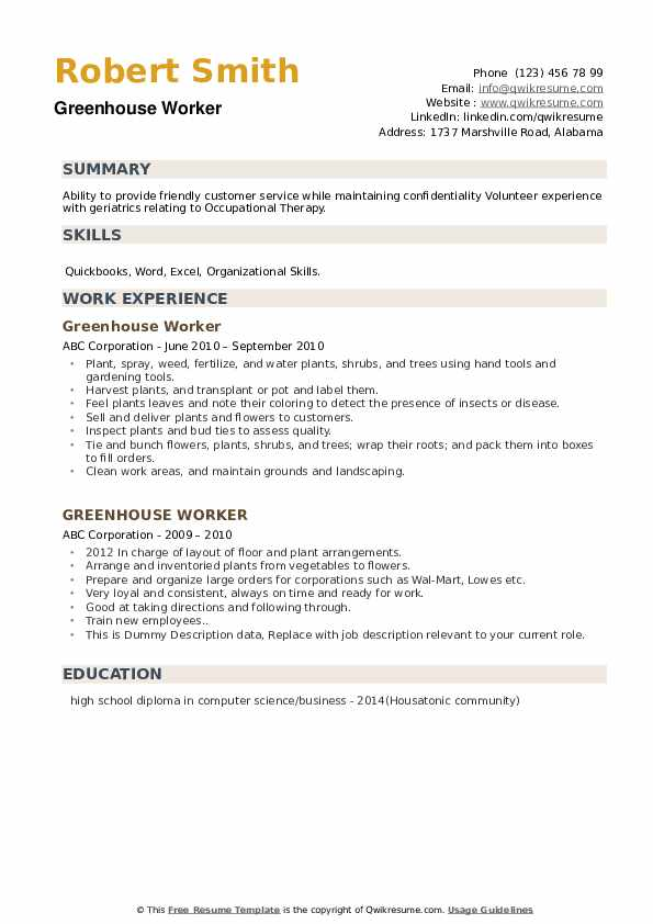 Greenhouse Worker Resume example
