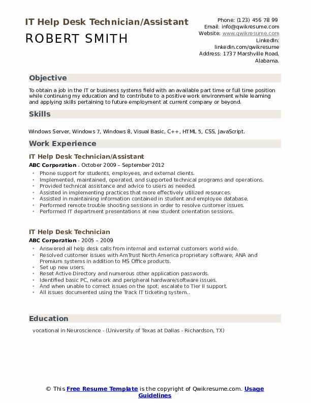 IT Help Desk Technician/Assistant Resume Template