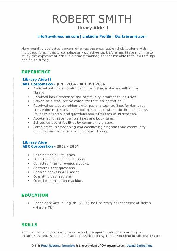 Library Aide II Resume Example