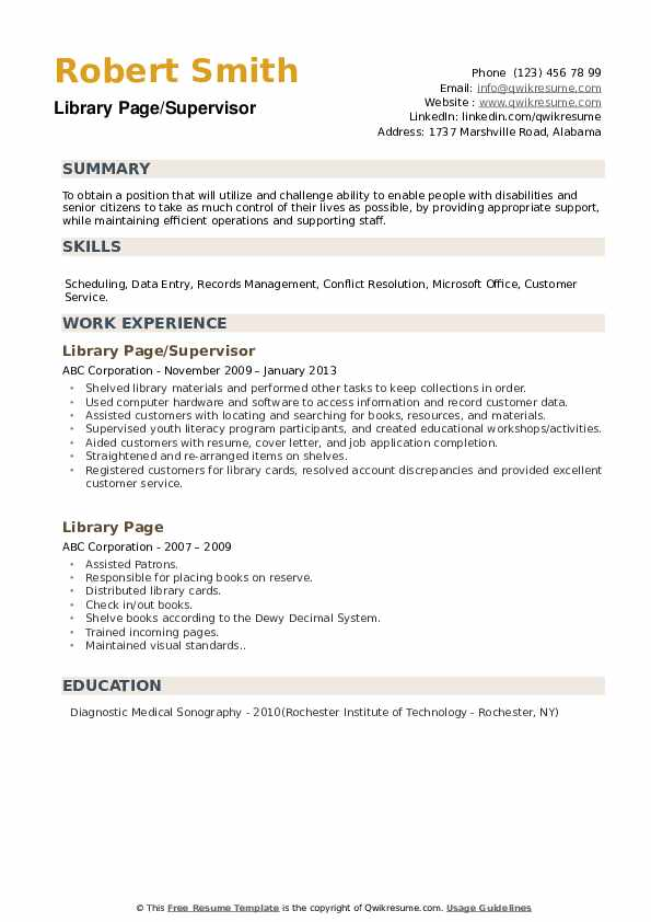Library Page/Supervisor Resume Sample