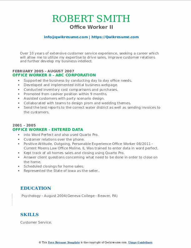 Office Worker II Resume Example