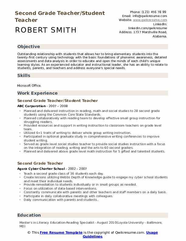 Second Grade Teacher/Student Teacher Resume Template