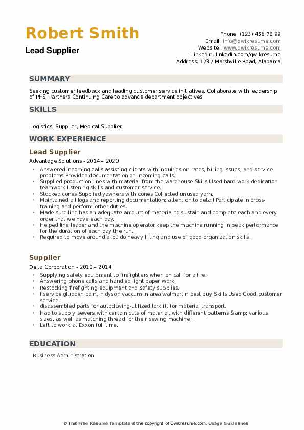 Supplier Resume example